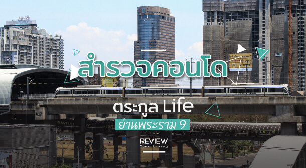 Lifestyle Life Condo Rama9 Featured