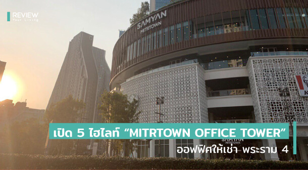 News 5 Highlight Mitrtown Office Tower 5