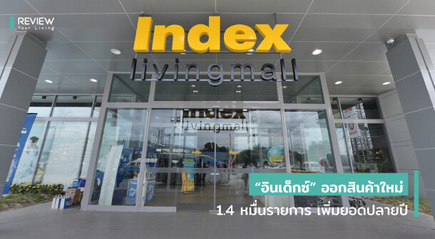 News Index Living Mall News Products 5