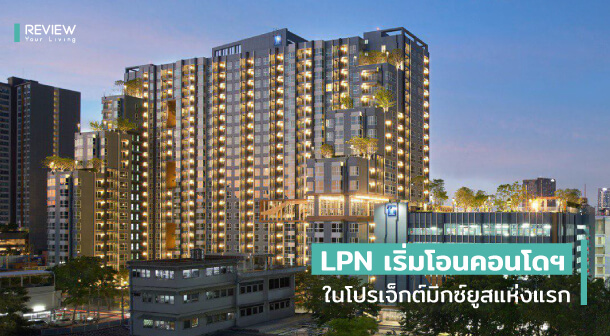 News Lpn Mixuse Project 3
