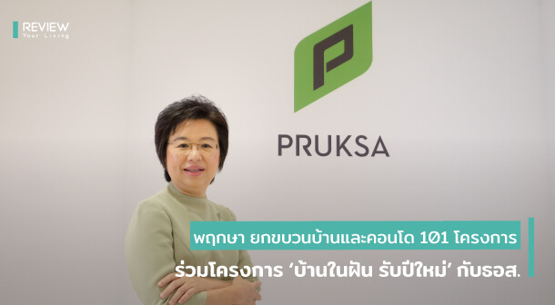 News Pruksa Ghbank 4