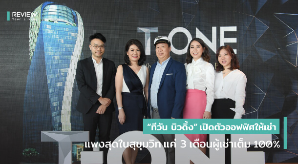 News T One Building 5