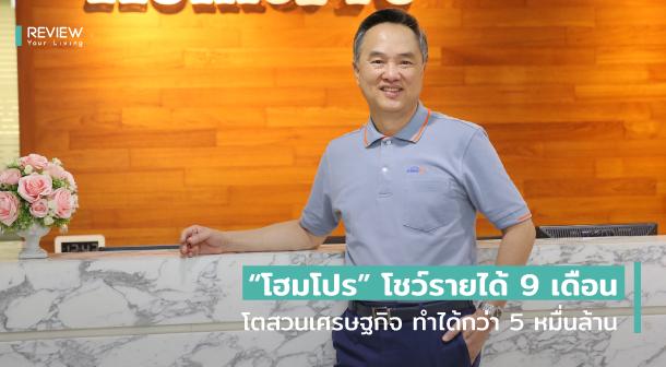 Homepro Q3 2019