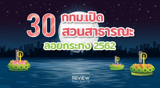 Lifestyle 30 Park Loy Kratong Festival 2