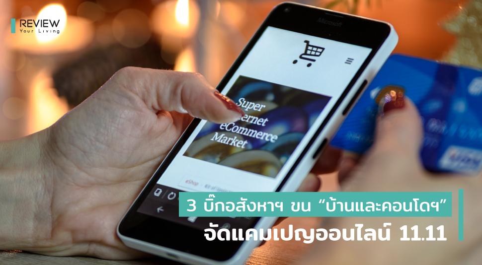 Online Shopping 1111