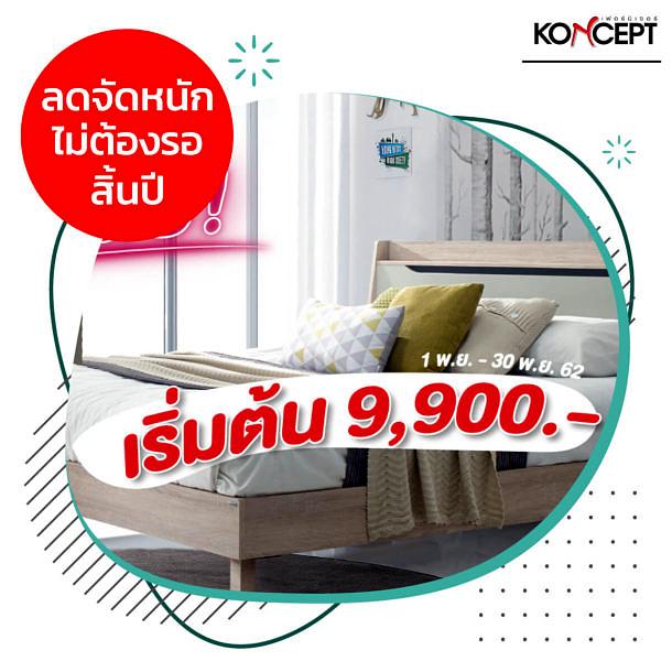 Promotion Furniture Nov Dec 3