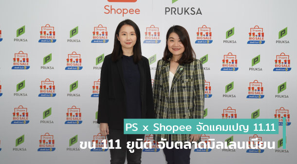 Ps X Shopee