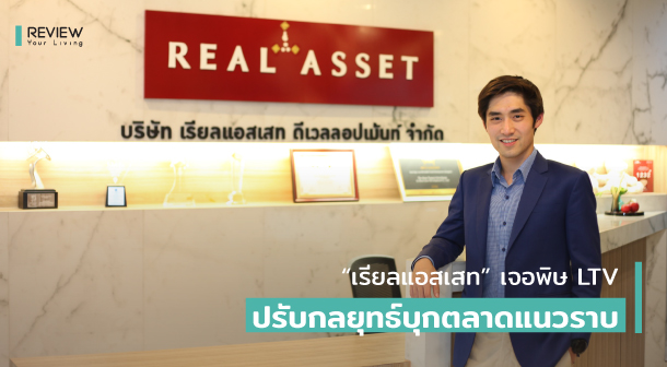 Real Asset