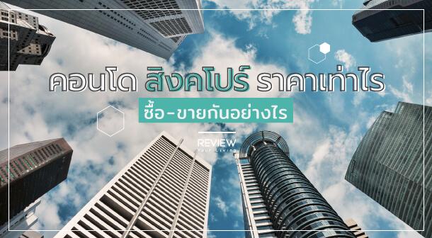 Singapore Condominium 5