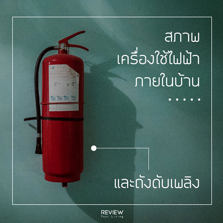 สภาพเครื่องใช้ไฟฟ้าภายในบ้าน และถังดับเพลิง