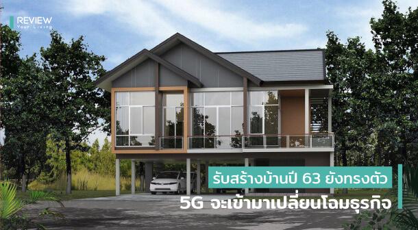 รับสร้างบ้านปี 63 ยังทรงตัว 5G จะเข้ามาเปลี่ยนโฉมธุรกิจ