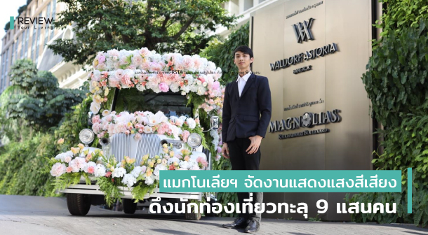 Mqdc Beautiful Bangkok 2020