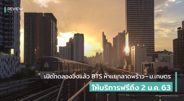 Bts Ha Yaek Lat Phrao Station Kasetsart University Station 5