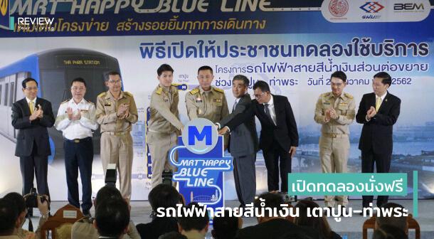 Mrt Blue Line Taopoon Thaphra 1
