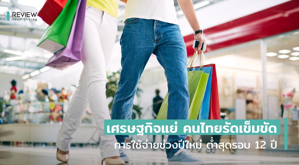 New Year Consumer Spending