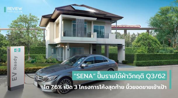 Sena Q3 62 7