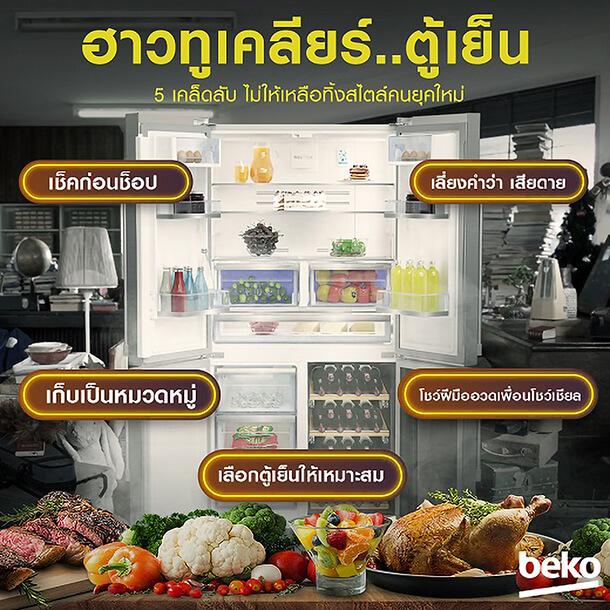 เคลียร์ตู้เย็น Beko