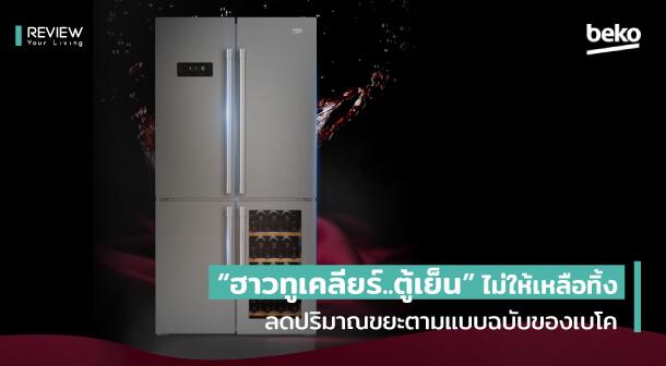 Beko Multi Door Wine Cooler 2