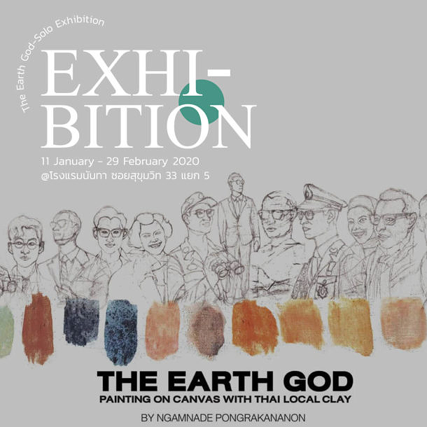 งานนิทรรศการ The Earth God-Solo Exhibition by Ngamnade Pongrakananon