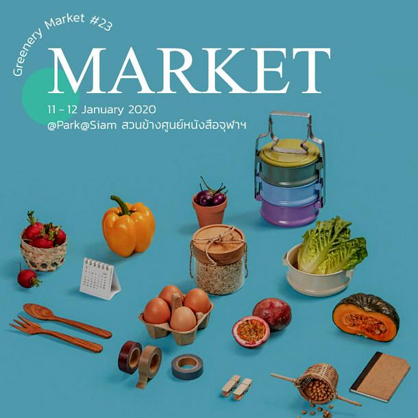 งานอีเว้นท์ คนรักสุขภาพ Greenery Market #23