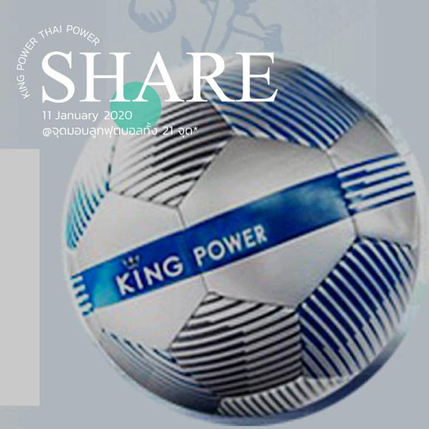 KING POWER THAI POWER พลังคนไทย วันเด็ก 2563 แจกลูกฟุตบอล ฟรี!