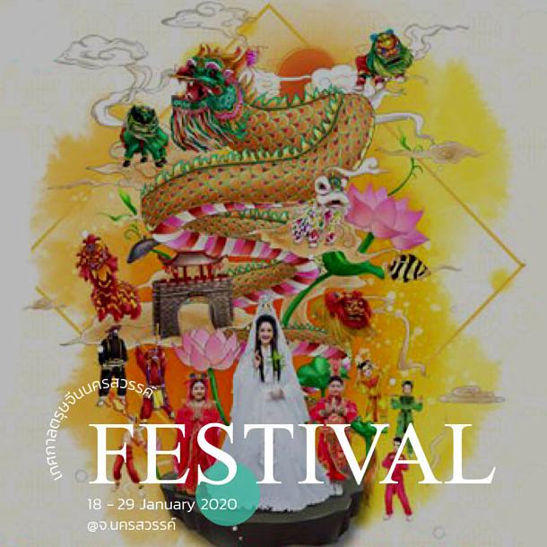 เทศกาลตรุษจีนนครสวรรค์