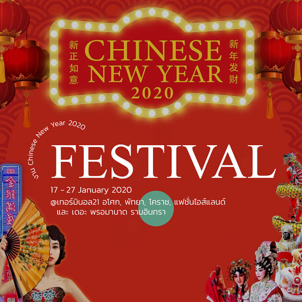 งาน Chinese New Year 2020