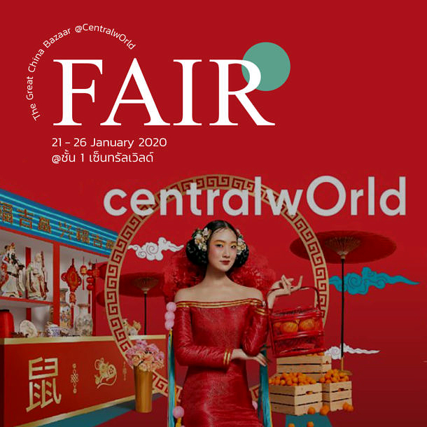 The Great China Bazaar @CentralwOrld
