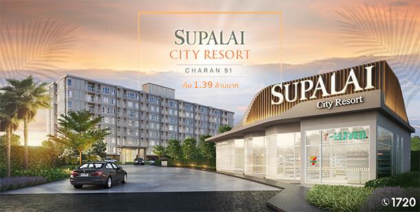 คอนโด จรัญ ราคมเริ่มต้นล้านต้น Supalai City Resort Charan 91