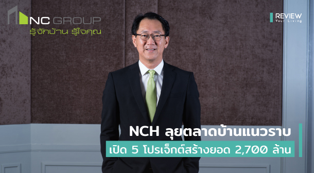 Nch Business Plan 2020