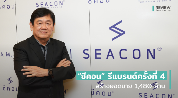 Seacon Business Plan 2020