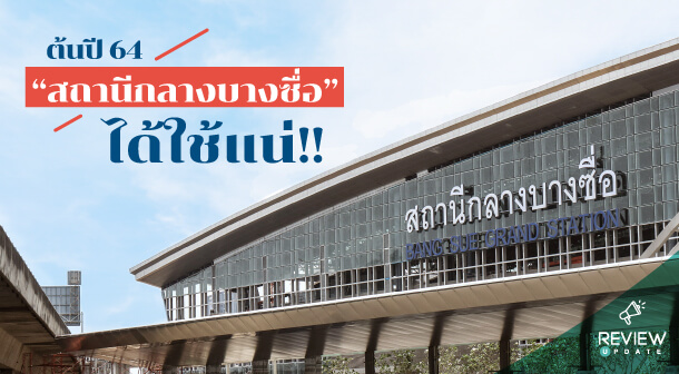 Bang Sue Grand Station Update 19
