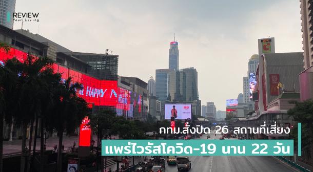 Close Area Bkk Covid 19