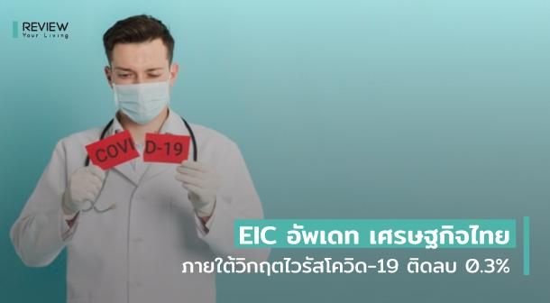 Eic Gdp Thai Covid 19