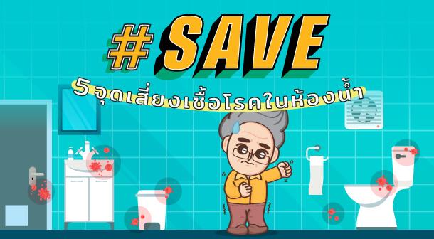 #Save 5 จุดเสี่ยงเชื้อโรคในห้องน้ำ
