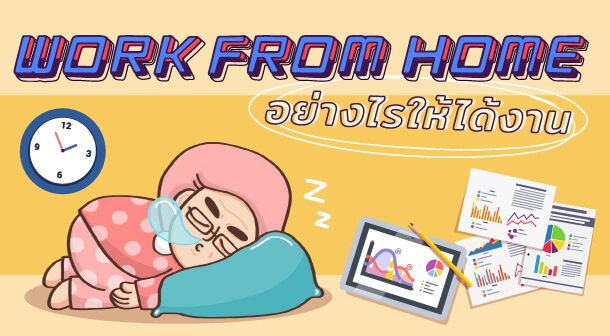 วิธี Work From Home