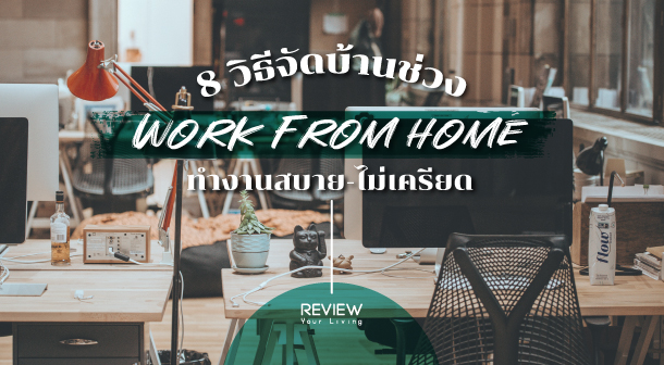Work From Home Relax