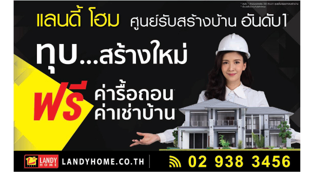 Landyhome Second Home Renovate 1