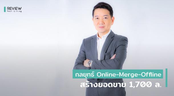 Ori Online Merge Offline