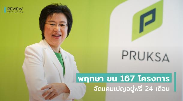 Pruksa Campaign Free 24 Month