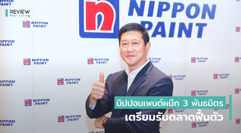 Nippon Paint X 3 Partner 1