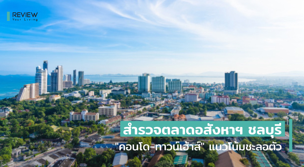 Property Market Chonburi 2020
