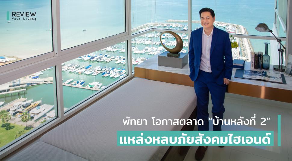 Ocean Second Home Pattaya 1