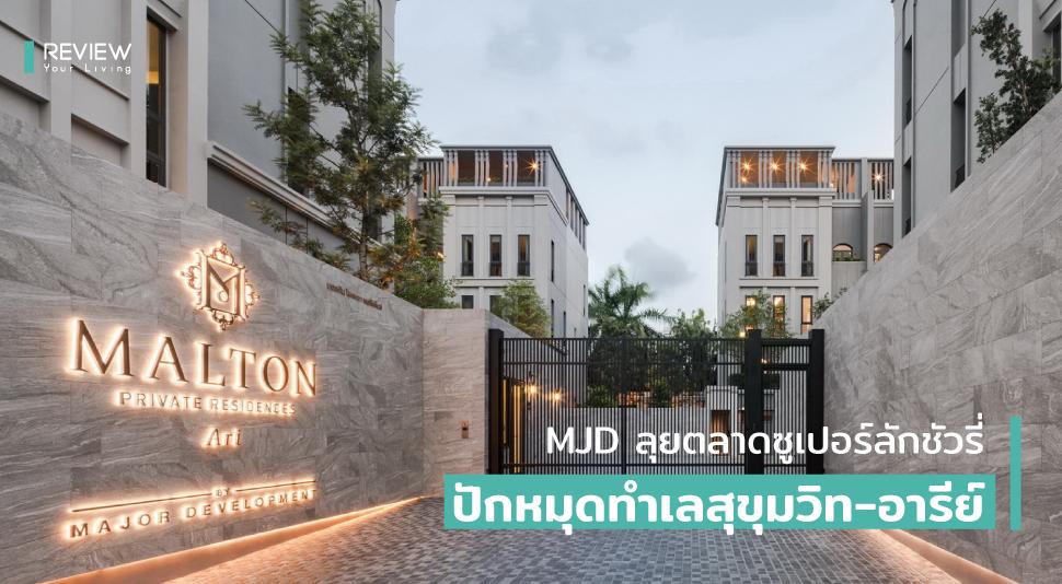 Mjd Launch Malton 2020