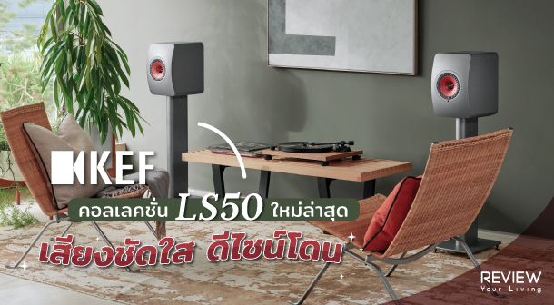 Kef News Feature