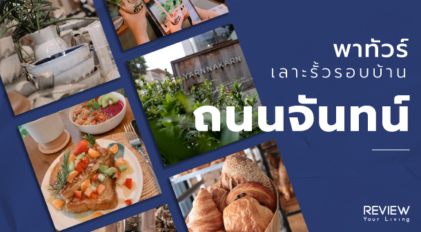 Chan Road Issara Sathorn Feature