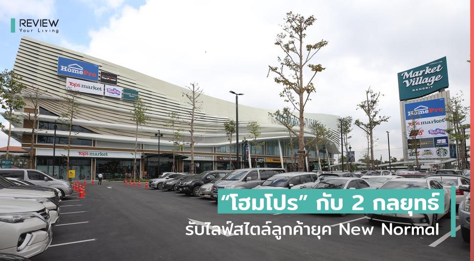 Homepro New Store Rangsit