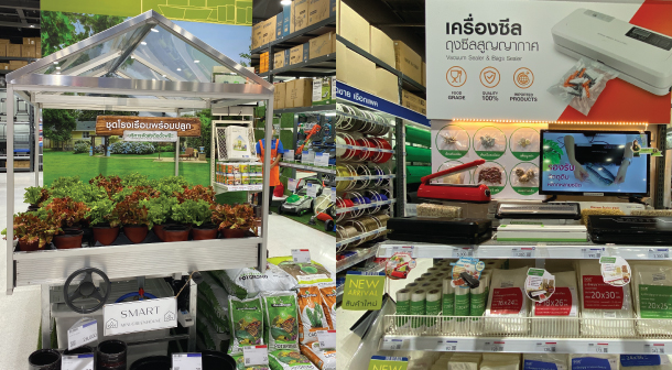 Homepro New Store Rangsit 1