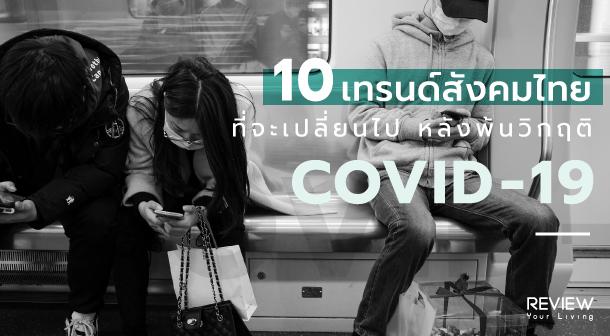 10trand Covid Futuretales Lab