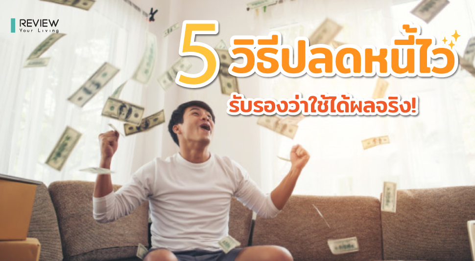 5 Trick Financial Freedom